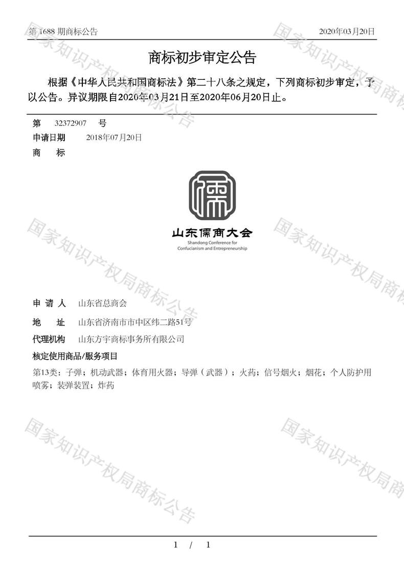 山东儒商大会 儒 SHANDONG CONFERENCE FOR CONFUCIANISM AND ENTREPRENEURSHIP商标初步审定公告